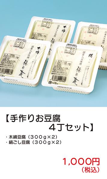 手作りお豆腐4丁セット