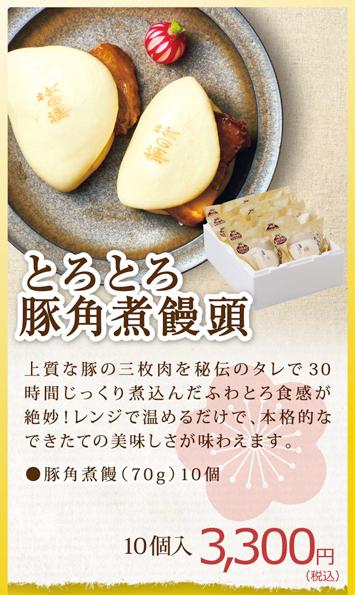 父の日 豚角煮饅頭10個