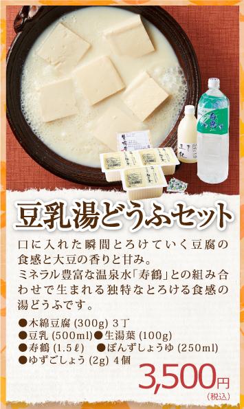 豆乳 湯どうふセット