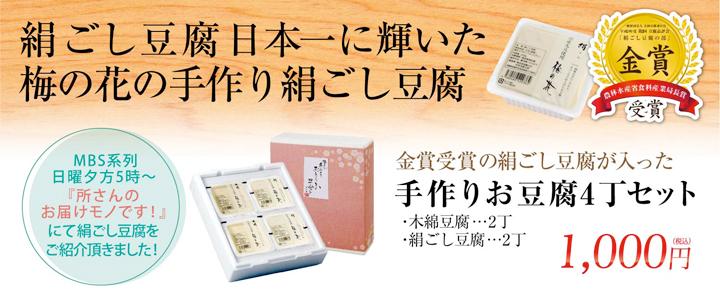 金賞受賞豆腐