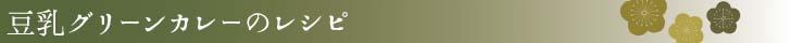 梅の花豆乳グリーンカレーレシピ