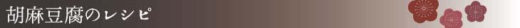 梅の花胡麻豆腐レシピ