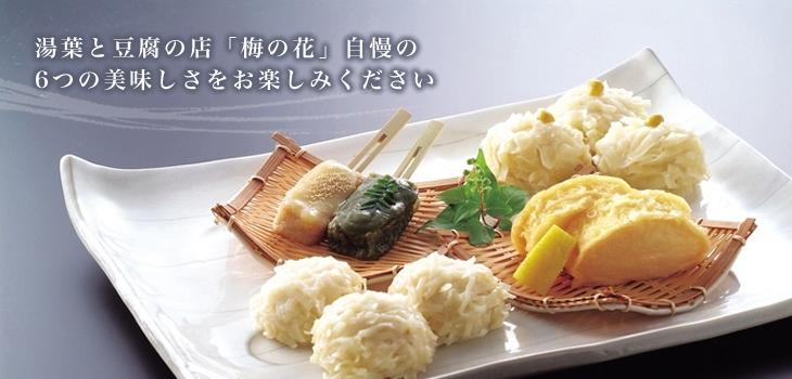 湯葉と豆腐の店「梅の花」自慢の6つの美味しさをお楽しみください