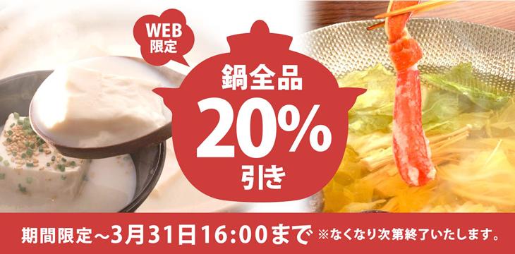 梅あそび鍋SALE商品