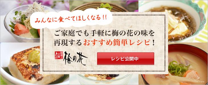 レシピバナー(改)