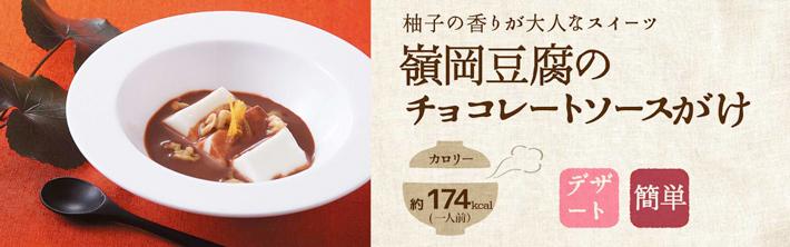 嶺岡豆腐のチョコレートソースがけ