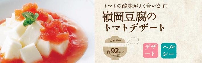 嶺岡豆腐のトマトデザート