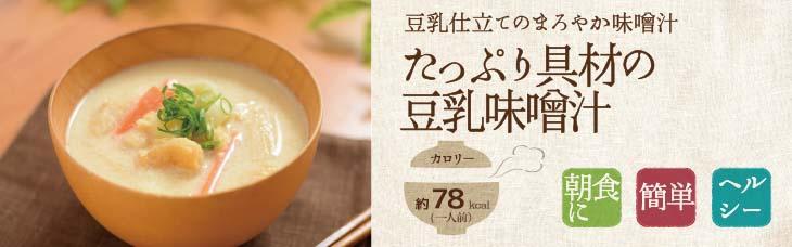 たっぷり具材の豆乳味噌汁レシピ