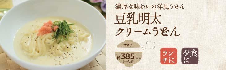 豆乳明太クリームうどんレシピ