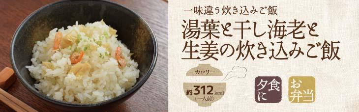 生湯葉と干し海老の炊き込みご飯