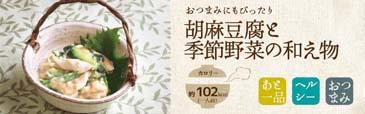 胡麻豆腐と季節野菜の和え物レシピ