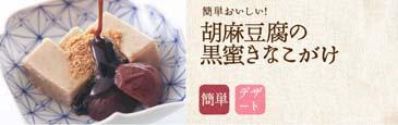 胡麻豆腐の黒蜜きなこがけレシピ