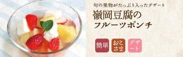 嶺岡豆腐のフルーツポンチレシピ