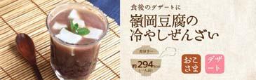 嶺岡豆腐の冷やしぜんざいレシピ