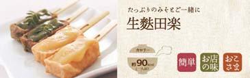 生麩田楽レシピ