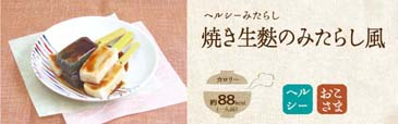 焼き生麩のみたらし風レシピ