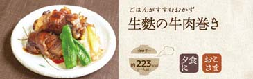 生麩の牛肉巻きレシピ