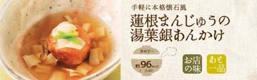 蓮根まんじゅうの湯葉銀あんかけレシピ